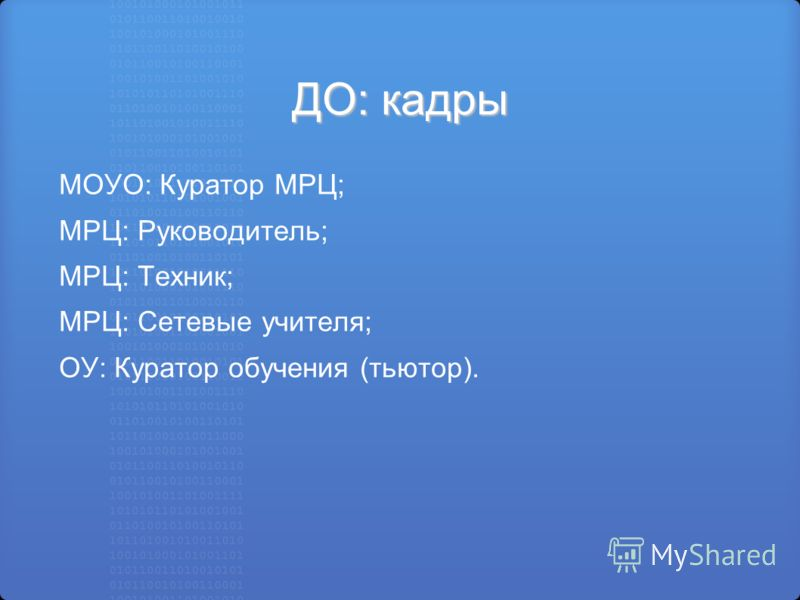 ДО: кадры МОУО: Куратор МРЦ; МРЦ: Руководитель; МРЦ: Техник; МРЦ: Сетевые учителя; ОУ: Куратор обучения (тьютор).