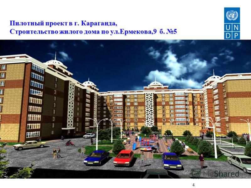 Пилотный проект в г. Караганда, Строительство жилого дома по ул.Ермекова,9 б. 5 4
