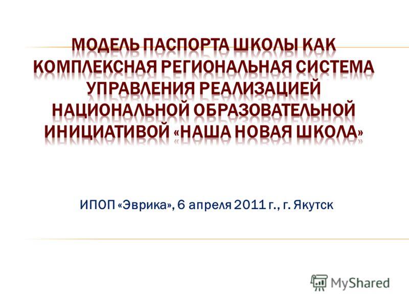 ИПОП «Эврика», 6 апреля 2011 г., г. Якутск