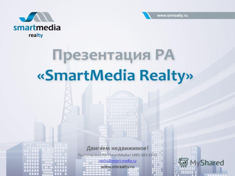 Двигаем недвижимое! Подготовлено КА «SmartMedia» (495) 663-15-15 realty@smart-media.ru www.smrealty.ru