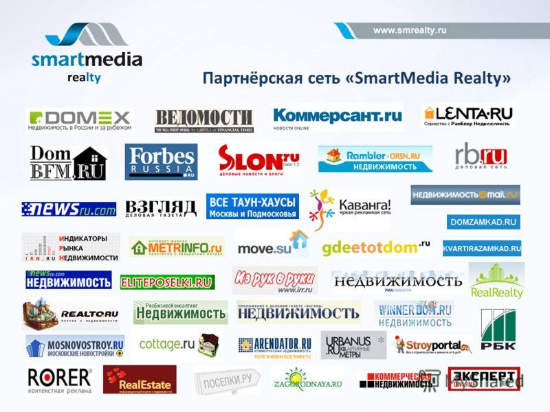 Партнёрская сеть «SmartMedia Realty»