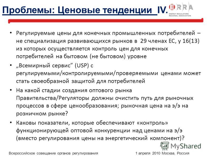 15 1 April, 2010, Moscow, Russia Russian Annual Meeting of Energy Regulators Регулируемые цены для конечных промышленных потребителей – не специализация развивающихся рынков в 29 членах ЕС, у 16(13) из которых осуществляется контроль цен для конечных