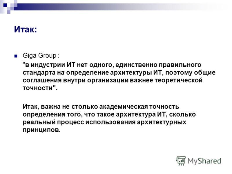Итак: Giga Group :