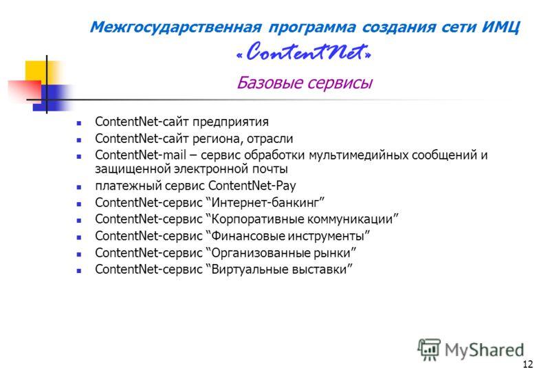 12 Межгосударственная программа создания сети ИМЦ «ContentNet» Базовые сервисы ContentNet-сайт предприятия ContentNet-сайт региона, отрасли ContentNet-mail – сервис обработки мультимедийных сообщений и защищенной электронной почты платежный сервис Co