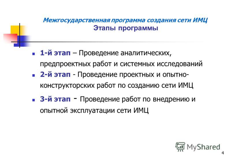 4 Межгосударственная программа создания сети ИМЦ Этапы программы 1-й этап – Проведение аналитических, предпроектных работ и системных исследований 2-й этап - Проведение проектных и опытно- конструкторских работ по созданию сети ИМЦ 3-й этап - Проведе