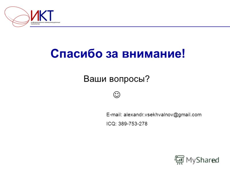 11 E-mail: alexandr.vsekhvalnov@gmail.com ICQ: 389-753-278 Спасибо за внимание! Ваши вопросы?