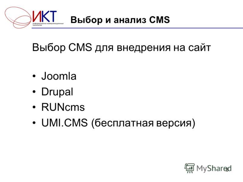 8 Выбор и анализ CMS Joomla Drupal RUNcms UMI.CMS (бесплатная версия) Выбор CMS для внедрения на сайт