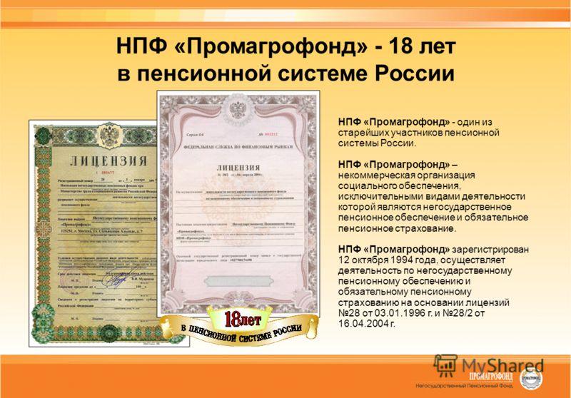 НПФ «Промагрофонд» - 18 лет в пенсионной системе России НПФ «Промагрофонд» - один из старейших участников пенсионной системы России. НПФ «Промагрофонд» – некоммерческая организация социального обеспечения, исключительными видами деятельности которой