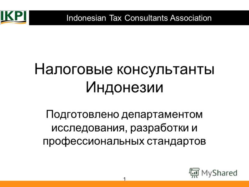Indonesian Tax Consultants Association 1 Налоговые консультанты Индонезии Подготовлено департаментом исследования, разработки и профессиональных стандартов