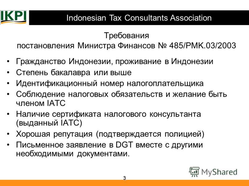 Indonesian Tax Consultants Association 3 Требования постановления Министра Финансов 485/PMK.03/2003 Гражданство Индонезии, проживание в Индонезии Степень бакалавра или выше Идентификационный номер налогоплательщика Соблюдение налоговых обязательств и