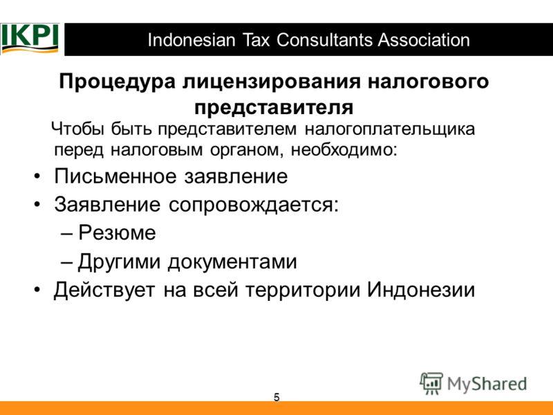 Indonesian Tax Consultants Association 5 Процедура лицензирования налогового представителя Чтобы быть представителем налогоплательщика перед налоговым органом, необходимо: Письменное заявление Заявление сопровождается: –Резюме –Другими документами Де