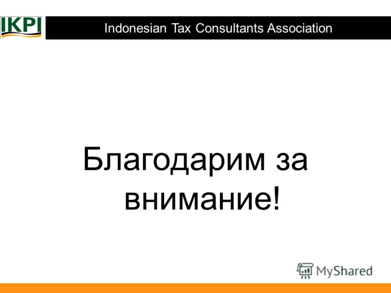 Indonesian Tax Consultants Association Благодарим за внимание!