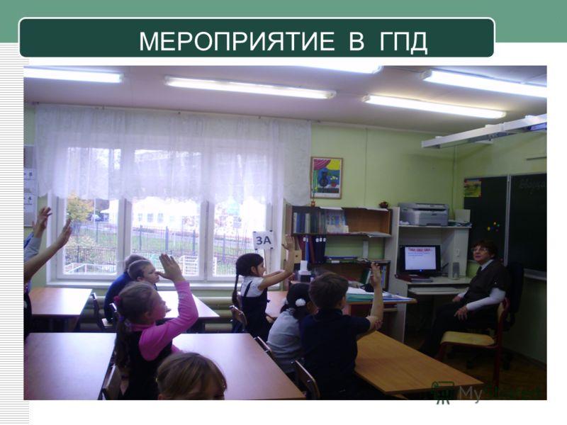 МЕРОПРИЯТИЕ В ГПД