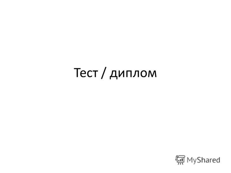 Тест / диплом