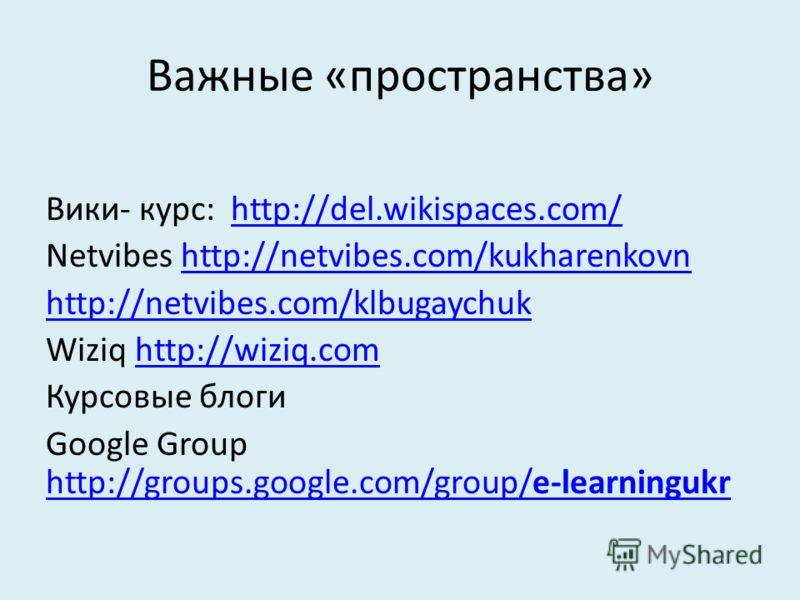 Важные «пространства» Вики- курс: http://del.wikispaces.com/http://del.wikispaces.com/ Netvibes http://netvibes.com/kukharenkovnhttp://netvibes.com/kukharenkovn http://netvibes.com/klbugaychuk Wiziq http://wiziq.comhttp://wiziq.com Курсовые блоги Goo