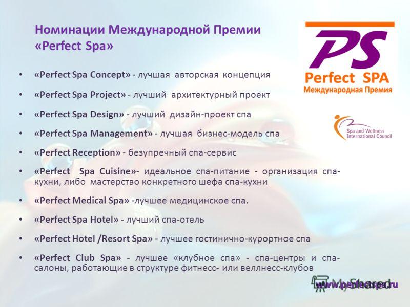 Номинации Международной Премии «Perfect Spa» «Perfect Spa Concept» - лучшая авторская концепция «Perfect Spa Project» - лучший архитектурный проект «Perfect Spa Design» - лучший дизайн-проект спа «Perfect Spa Management» - лучшая бизнес-модель спа «P
