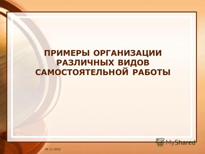 ПРИМЕРЫ ОРГАНИЗАЦИИ РАЗЛИЧНЫХ ВИДОВ САМОСТОЯТЕЛЬНОЙ РАБОТЫ 06.11.2012