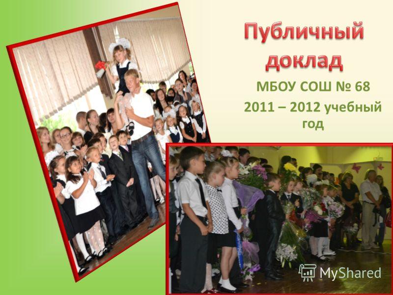 МБОУ СОШ 68 2011 – 2012 учебный год