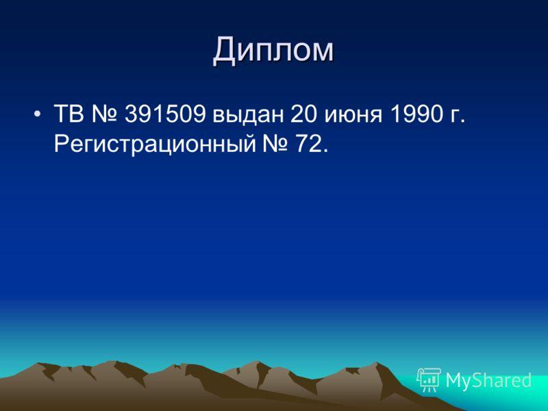 Диплом ТВ 391509 выдан 20 июня 1990 г. Регистрационный 72.