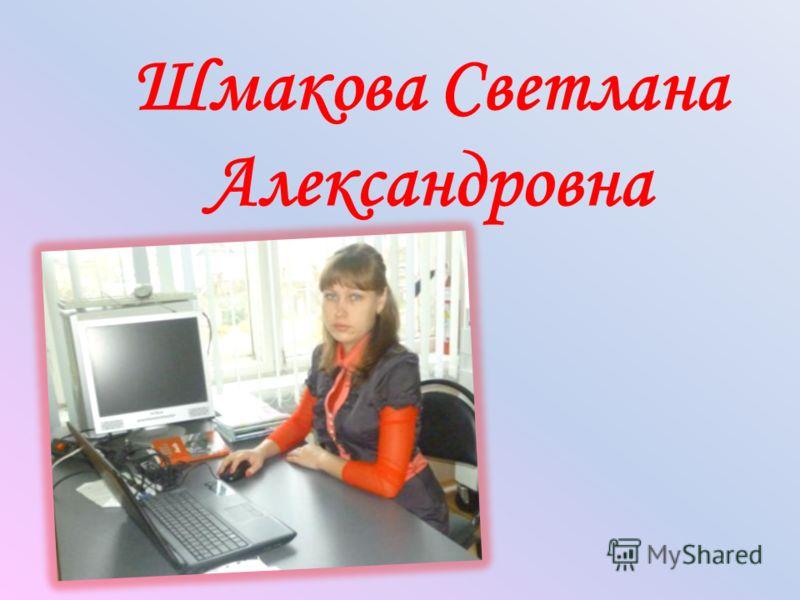 Шмакова Светлана Александровна