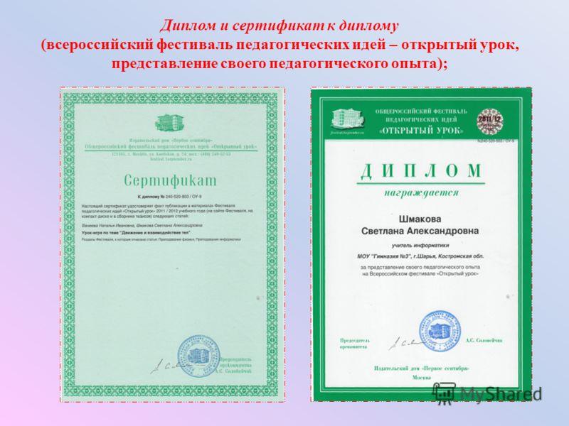 Диплом и сертификат к диплому (всероссийский фестиваль педагогических идей – открытый урок, представление своего педагогического опыта);