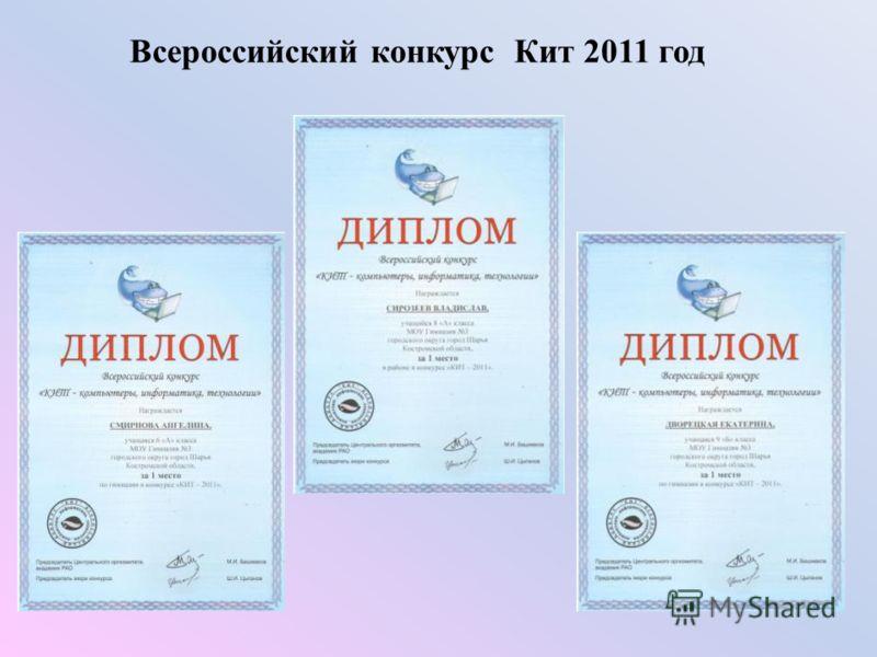 Всероссийский конкурс Кит 2011 год