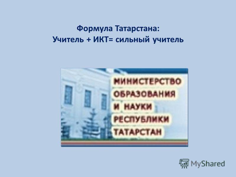 Формула Татарстана: Учитель + ИКТ= сильный учитель