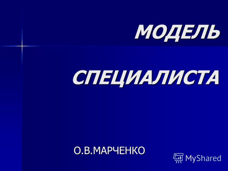 МОДЕЛЬ СПЕЦИАЛИСТА О.В.МАРЧЕНКО