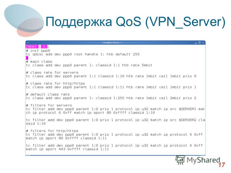 17 Поддержка QoS (VPN_Server)
