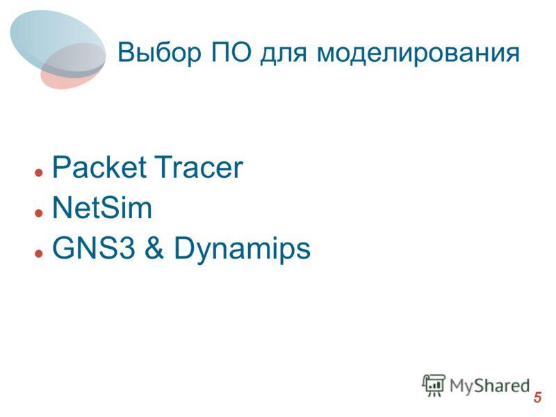 Выбор ПО для моделирования 5 Packet Tracer NetSim GNS3 & Dynamips