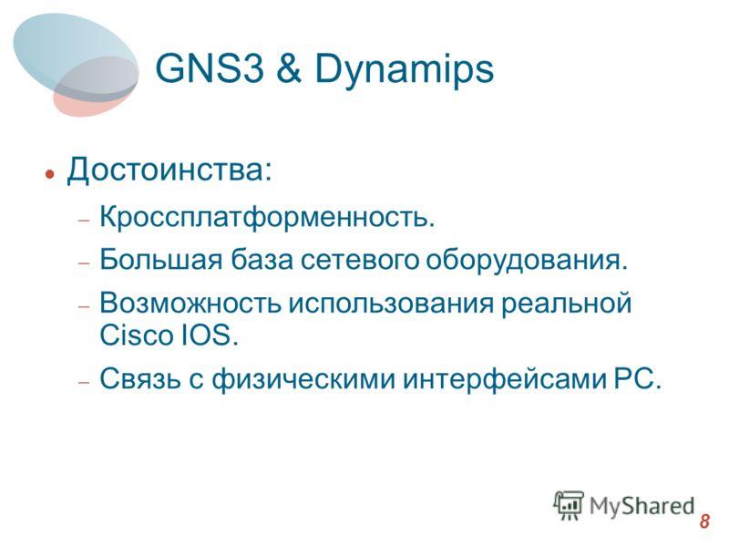 Выбранные компоненты (2) 8 GNS3 & Dynamips Достоинства: Кроссплатформенность. Большая база сетевого оборудования. Возможность использования реальной Cisco IOS. Связь с физическими интерфейсами PC.