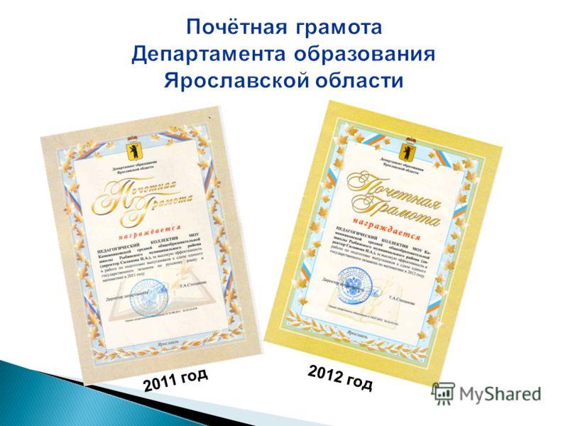 2011 год 2012 год