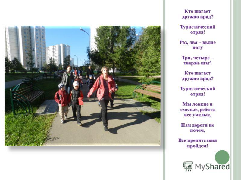 Цель: развивать у дошкольников стремление к здоровому образу жизни, интерес к туризму, и познанию родного края.