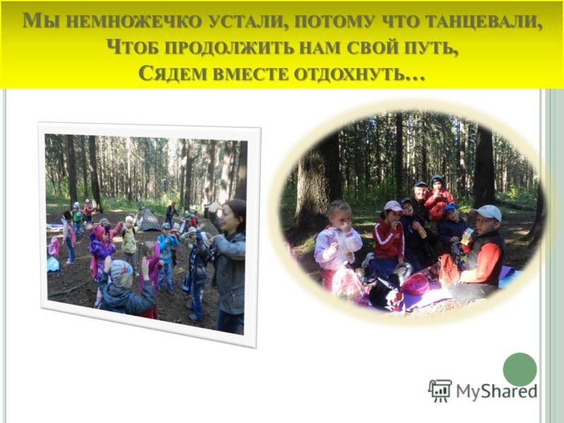 Дети показывают Лешему какие они туристы!