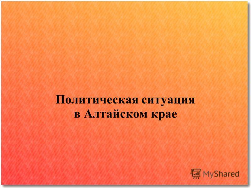 Политическая ситуация в Алтайском крае