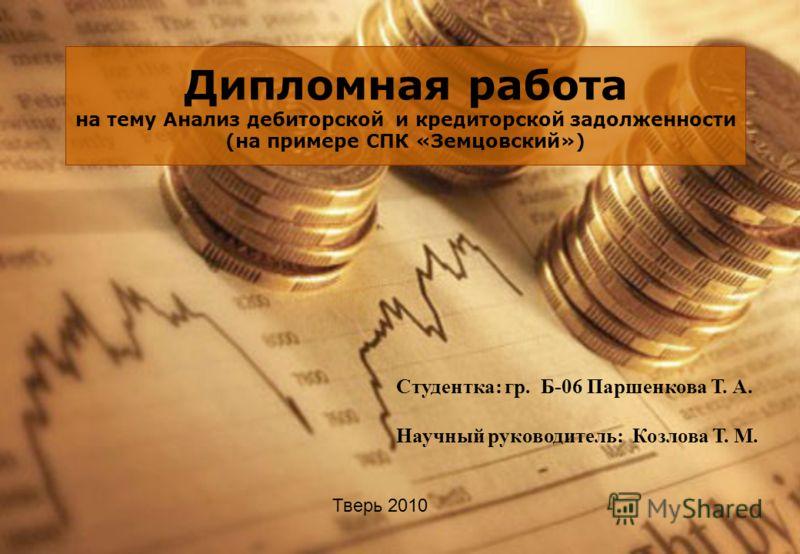 Презентация на тему Дипломная работа на тему Анализ дебиторской  1 Дипломная работа на тему Анализ дебиторской и кредиторской задолженности