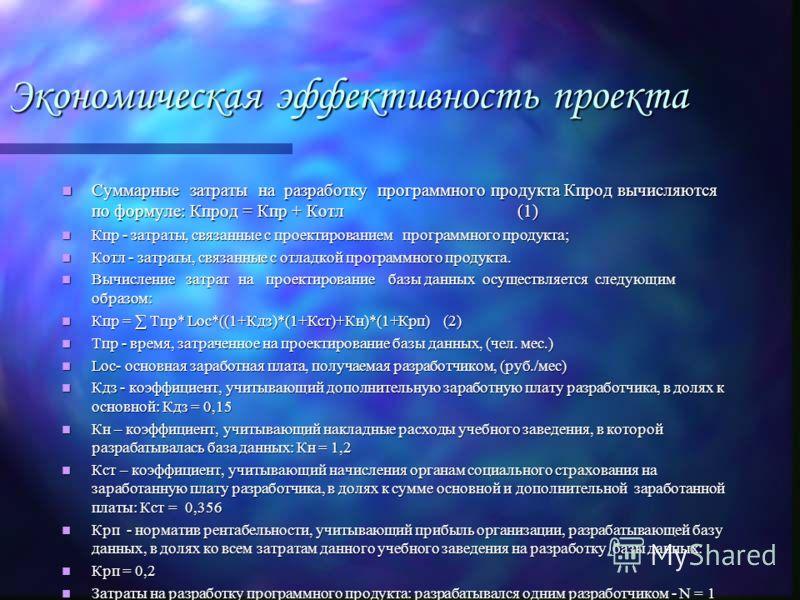 Экономическая эффективность проекта Суммарные затраты на разработку программного продукта Кпрод вычисляются по формуле: Кпрод = Кпр + Котл (1) Суммарные затраты на разработку программного продукта Кпрод вычисляются по формуле: Кпрод = Кпр + Котл (1)