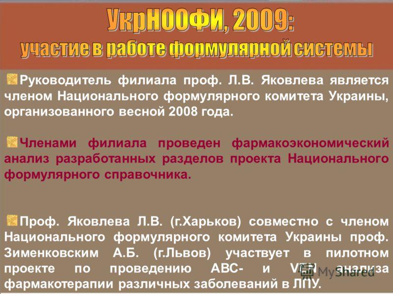 Руководитель филиала проф. Л.В. Яковлева является членом Национального формулярного комитета Украины, организованного весной 2008 года. Членами филиала проведен фармакоэкономический анализ разработанных разделов проекта Национального формулярного спр