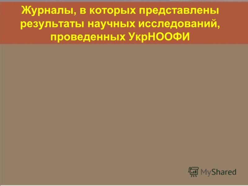 Журналы, в которых представлены результаты научных исследований, проведенных УкрНООФИ