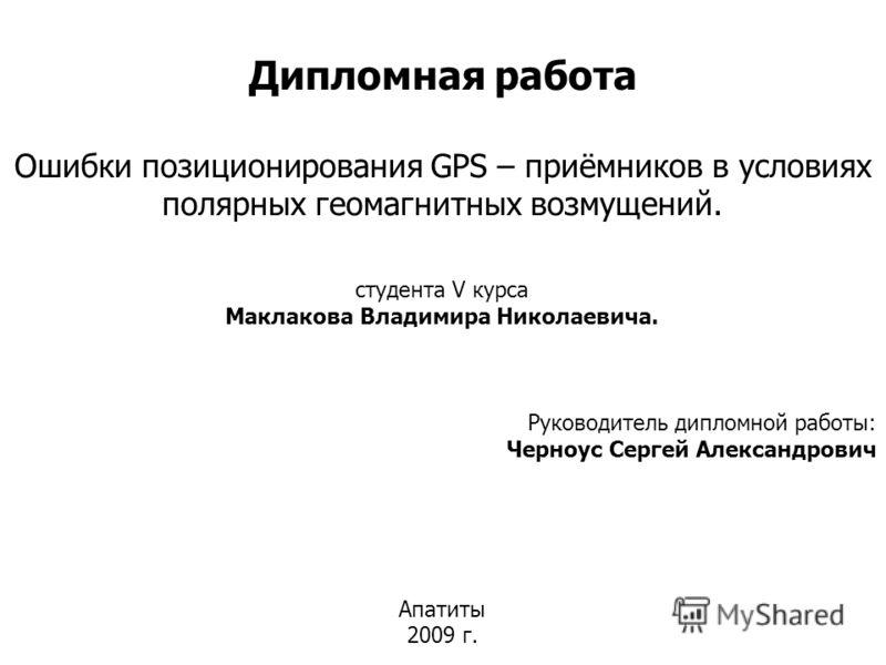Презентация на тему Дипломная работа Ошибки позиционирования gps  1 Дипломная работа