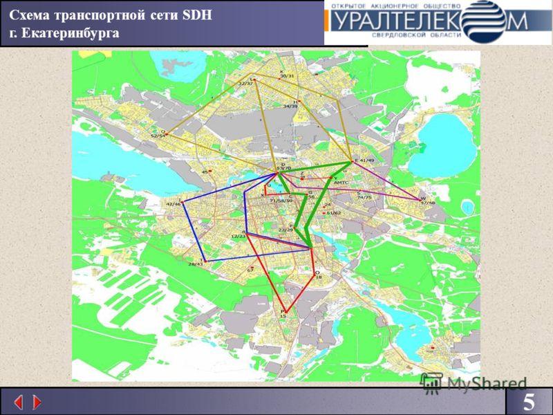 5 Схема транспортной сети SDH г. Екатеринбурга