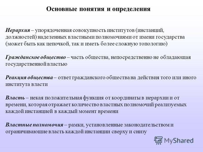 Презентация на тему Некоторые аспекты моделирования древовидных  2 Основные