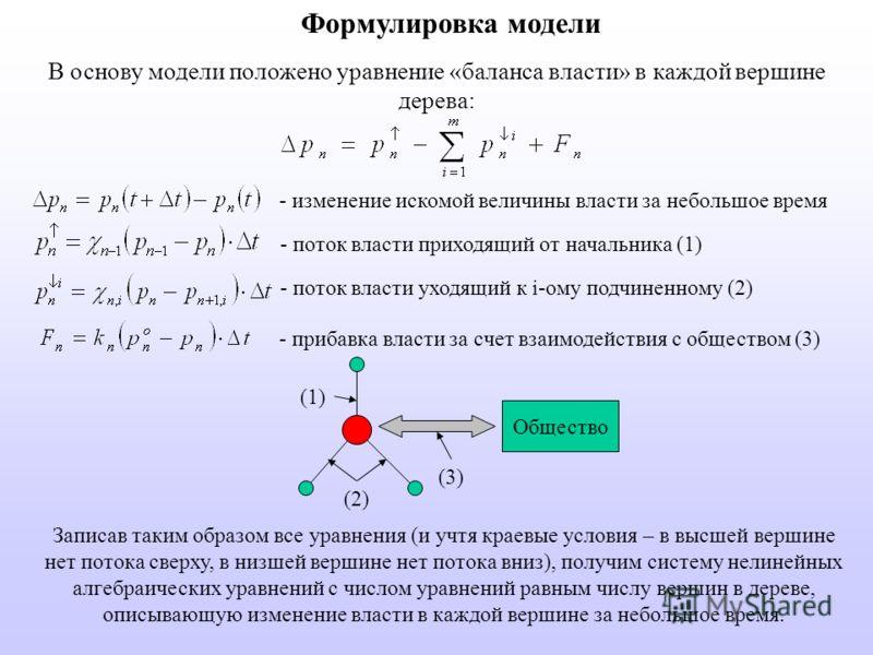 Формулировка модели В основу модели положено уравнение «баланса власти» в каждой вершине дерева: - изменение искомой величины власти за небольшое время - поток власти приходящий от начальника (1) - поток власти уходящий к i-ому подчиненному (2) - при