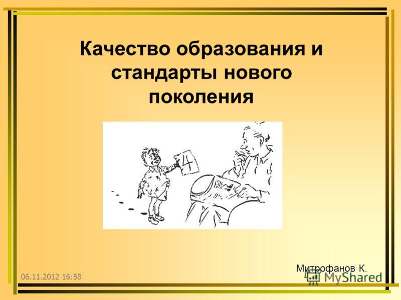 06.11.2012 17:00 Митрофанов К. Качество образования и стандарты нового поколения