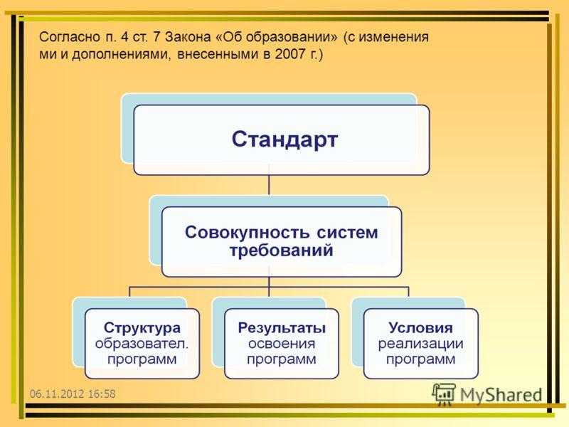 06.11.2012 17:00 Согласно п. 4 ст. 7 Закона «Об образовании» (c изменения ми и дополнениями, внесенными в 2007 г.)