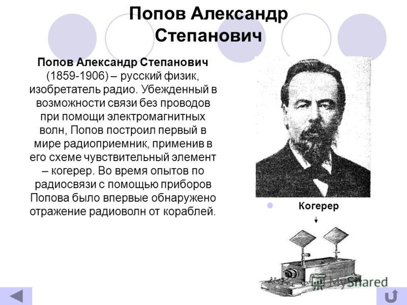 Попов Александр Степанович