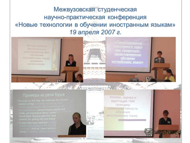 Межвузовская студенческая научно-практическая конференция «Новые технологии в обучении иностранным языкам» 19 апреля 2007 г.