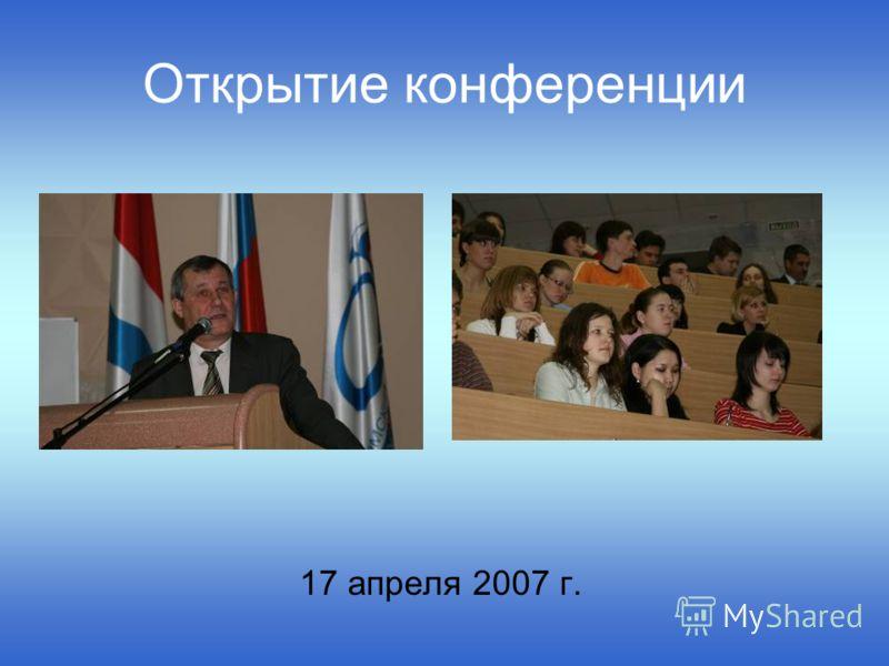 Открытие конференции 17 апреля 2007 г.