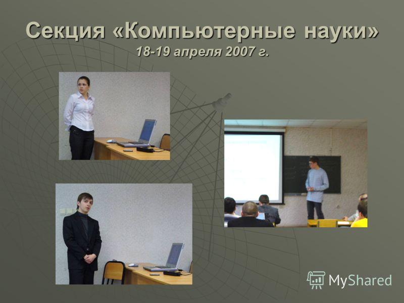 Секция «Компьютерные науки» 18-19 апреля 2007 г.