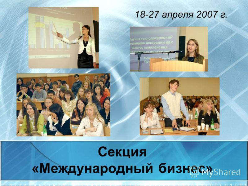 Секция «Международный бизнес» 18-27 апреля 2007 г.
